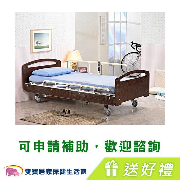 【送好禮】電動病床 電動床 立新電動護理床(3馬達)F03-LA  好禮三重送