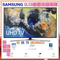 Samsung 三星到【SAMSUNG三星】 75吋 Q8C 4K 黃金曲面 Smart QLED 量子電視《QA75Q8CAMWXZW》全機保固二年