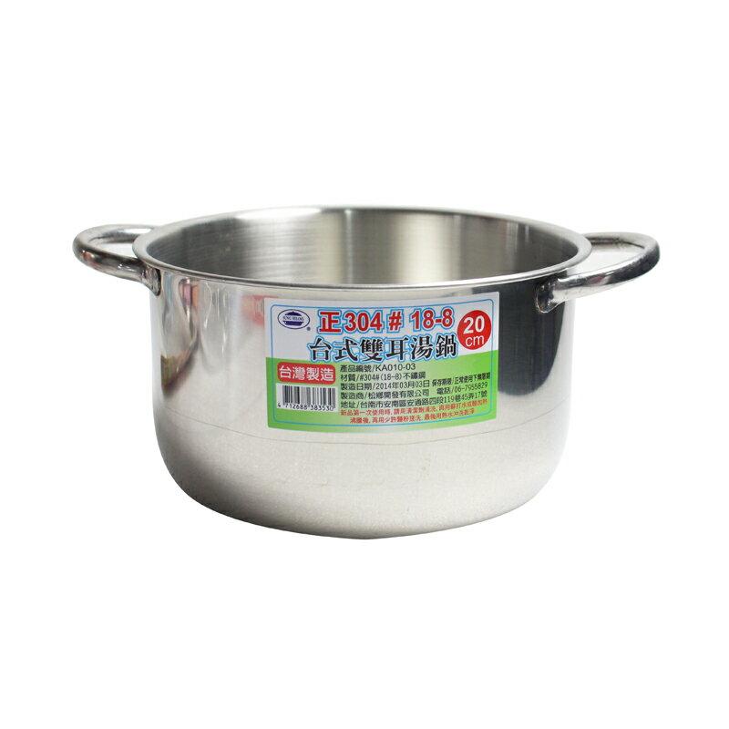 松鄉雙耳(22)台式304湯鍋