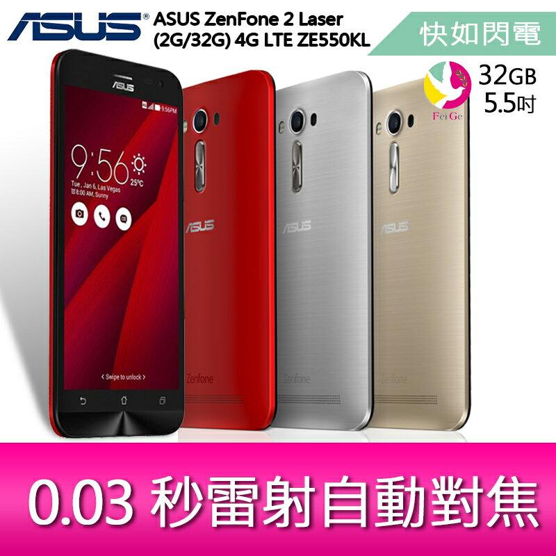 華碩ASUS ZenFone 2 Laser 5.5 吋 (2G/32G) 4G LTE 智慧型手機 ZE550KL