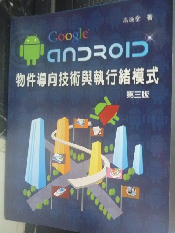 【書寶二手書T3/電腦_QIU】Google Android與物件導向技術_高煥堂