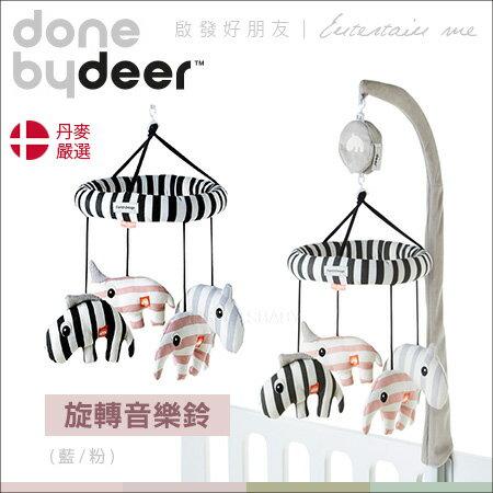 ✿蟲寶寶✿【丹麥Donebydeer】可愛動物安撫寶寶床邊音樂鈴旋轉音樂鈴-粉