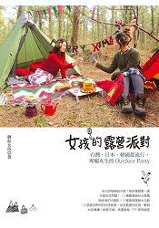 女孩的露營派對:風行韓國、 ,專屬女生的Outdoor Party