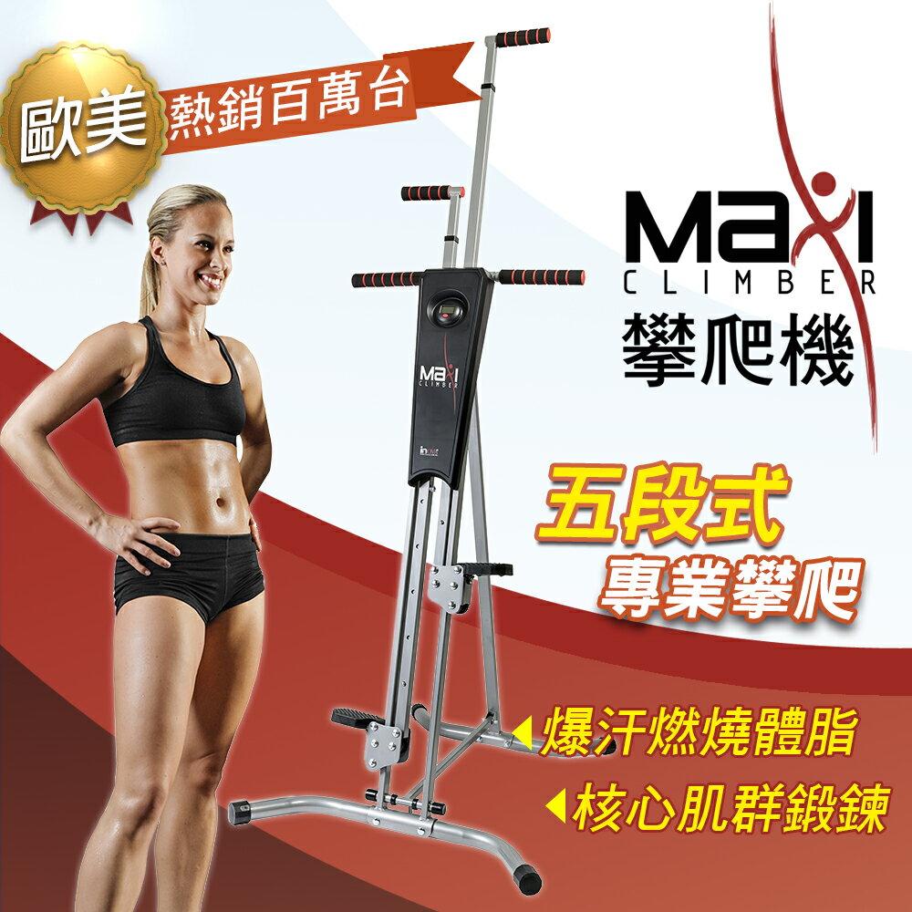 【Maxi Climber】專業攀爬登山機(洛克馬企業 保固一年) - 限時優惠好康折扣
