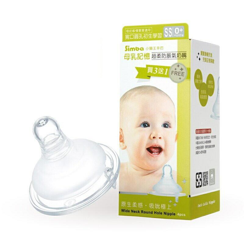 Simba小獅王辛巴 - 母乳記憶超柔防脹氣奶嘴 -寬口圓孔初生學習 (SS) -4入