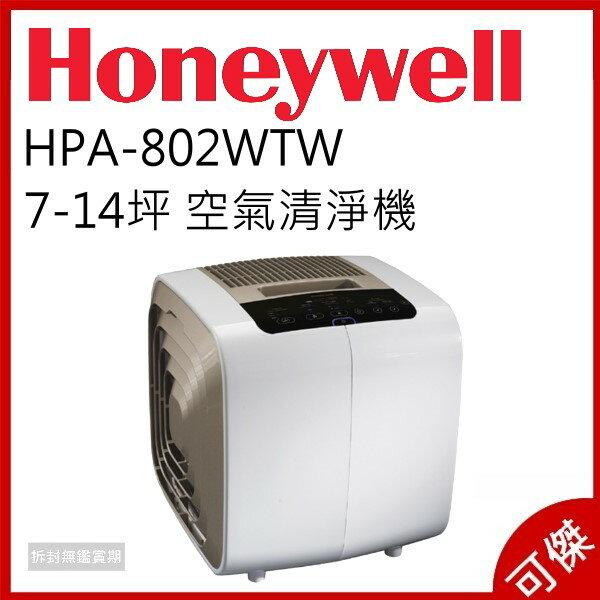 美國 Honeywell 智慧型 抗敏系列空氣清淨機 HPA-802WTW 7-14坪 空氣清淨機 公司貨  馬達5年保固 0