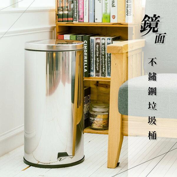 【dayneeds】30L腳踏式鏡面垃圾桶回收桶不鏽鋼置物桶收納桶子母垃圾桶