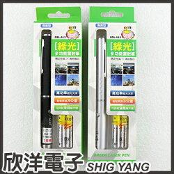 ※ 欣洋電子 ※ 專業型多功能綠光雷射筆(GSL-A13)/內附4號電池*2/兩色自由選購 觀星/簡報/會議/救援