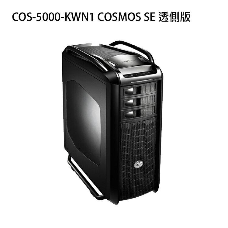 [喬傑數位]COS-5000-KWN1 COSMOS SE 透側版