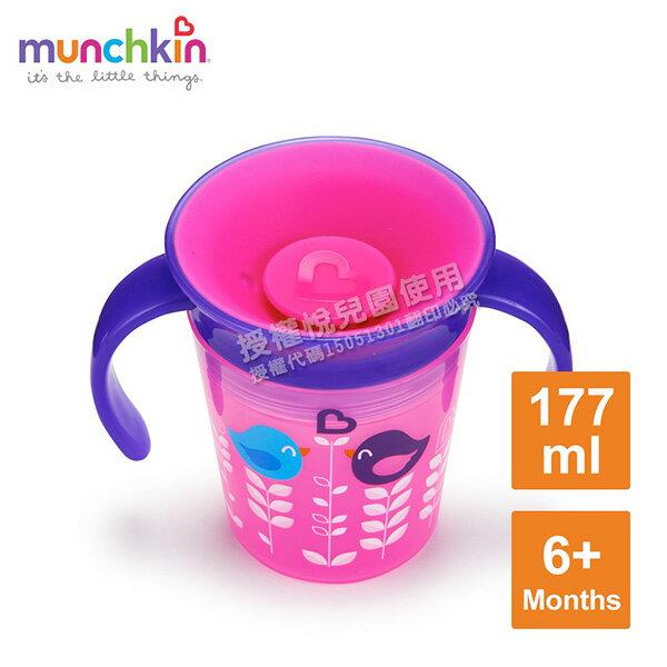 美國munchkin360度繽紛防漏練習杯177ml-粉【悅兒園婦幼生活館】