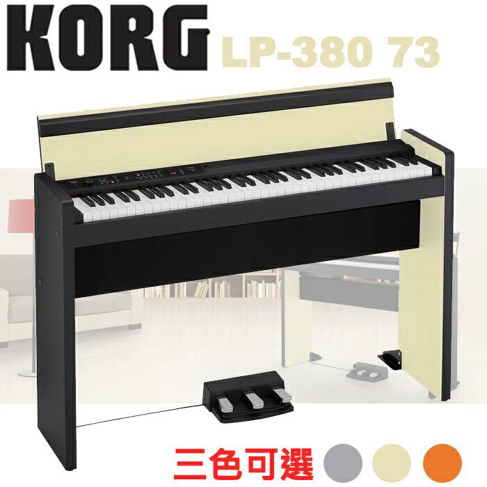 【非凡樂器】KORG LP-380 73 三色可選『73鍵嬌小時尚數位電鋼琴』台灣公司貨保固 / 奶油黑