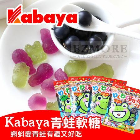 日本 KABAYA 卡巴 青蛙造型軟糖 50g 葡萄 蘋果 夾心 青蛙 造型 軟糖【N102108】