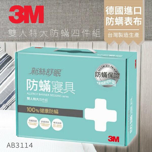 『防螨剋星』3M防蹣寢具雙人特大四件組AB-3114(含枕套被套床包套)另有單人雙人加大