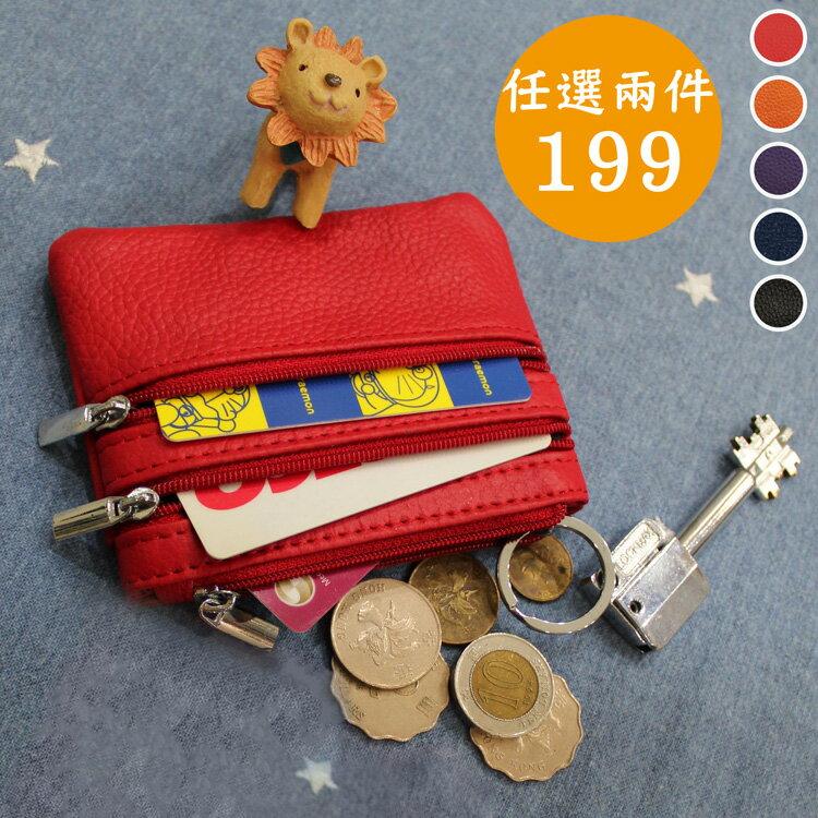 質感真皮多層零錢包,簡約素面款可放置卡片 可掛鑰匙 89.Alley ?5色