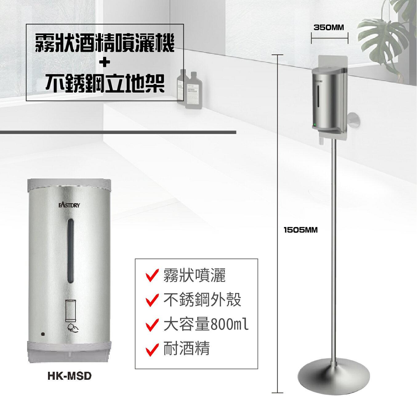 【缺到5/25】酒精自動噴灑器+不銹鋼立地架 HK-MSD 不銹鋼外殼 800ML大容量 霧狀噴灑 耐酒精 消毒器 高質感 壁掛式給皂機