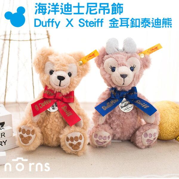 NORNS 【海洋迪士尼吊飾Duffy X Steiff 金耳釦泰迪熊】達菲熊 雪莉玫 娃娃