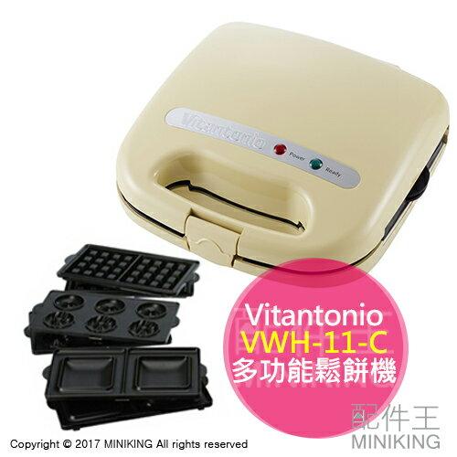 【配件王】現貨 公司貨 Vitantonio VWH-11-C 鬆餅機 3合1 多功能鬆餅機 另有 VWH-140