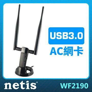 【netis】WF2190AC1200高速網卡