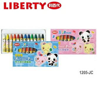 利百代 可愛家族特大號抗菌 1205-JC 蠟筆 12色/盒  (外盒顏色隨機出貨)