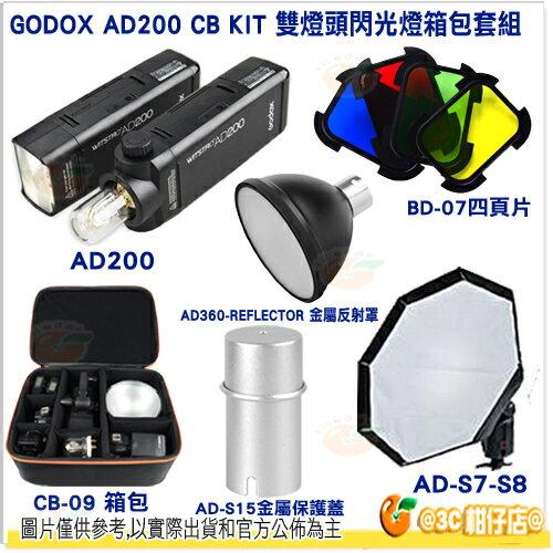 GodoxAD200CBKIT+X1發射器公司貨口袋型雙燈頭閃光燈套組燈箱包