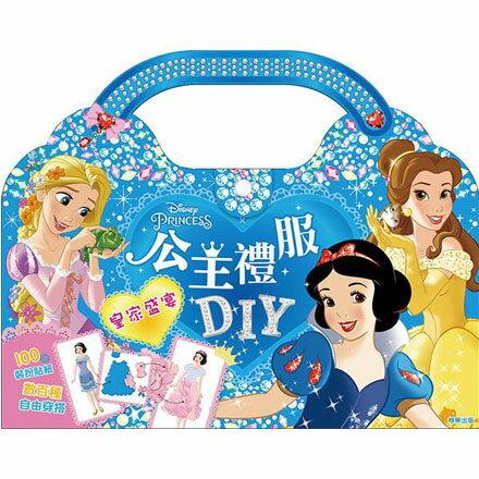 *babygo*迪士尼公主禮服DIY─皇家盛宴/歡樂聚會