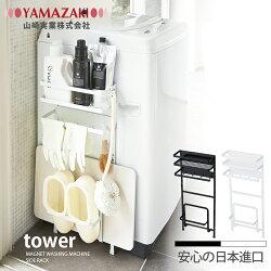 日本【YAMAZAKI】tower磁吸式5合1立地收納架-白★餐廚收納/廚房收納/餐具收納
