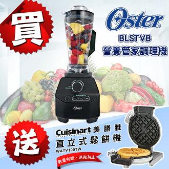 OSTER營養管家調理機 + WAF-V100TW 美膳雅-直立式鬆餅機