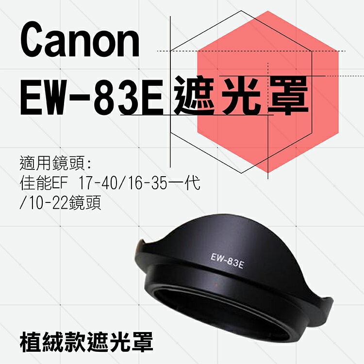 攝彩~Canon佳能 植絨款EW~83E 蓮花型遮光罩 7D 5D3 17~40  20~