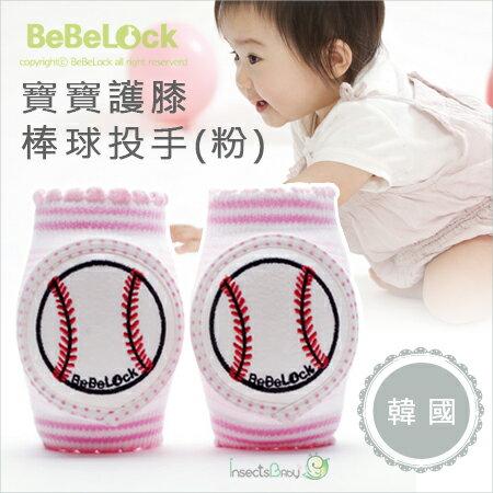 +蟲寶寶+ 【韓國 bebelock 】寶寶護膝-棒球投手(粉) / 立體特殊透氣設計,安全又舒適! 《現+預》