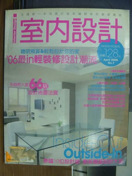 【書寶二手書T1/設計_PCX】室內設計_2006/4_第7期_06最in輕裝修設計潮流等