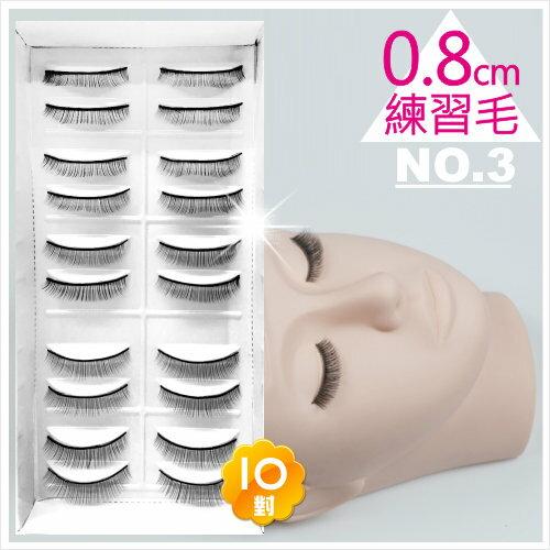 【美睫考試上課】練習用假睫毛(10對)3號0.8cm [53755]