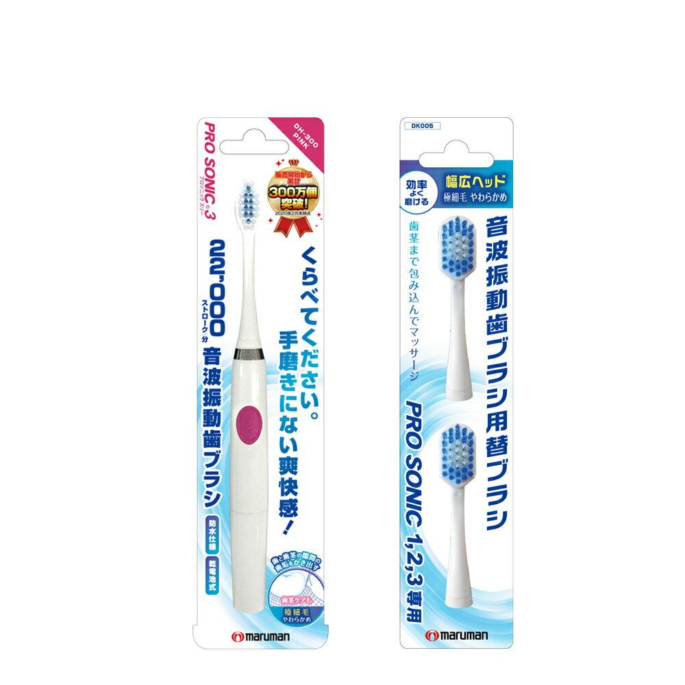 Maruman PRO SONIC 3 音波電動牙刷+寬幅刷替換刷頭2入(共3刷頭)藍色/粉色  - 日本必買 日本樂天熱銷Top 日本樂天熱銷