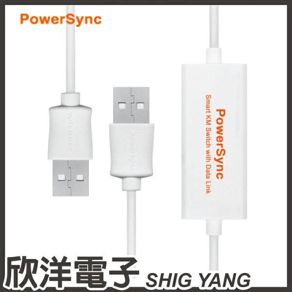 ※欣洋電子※群加科技SMARTKM鍵鼠資料共享快捷線(USB2-EKM189)PowerSync包爾星克