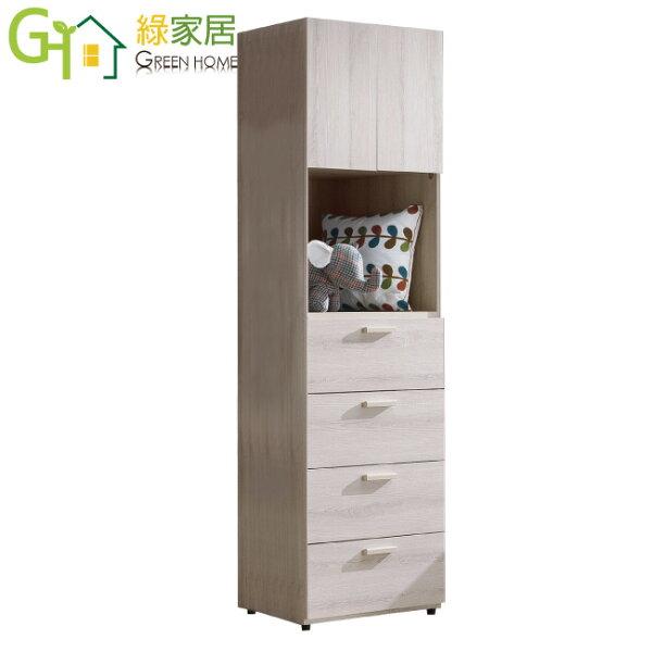 【綠家居】托斯時尚2尺木紋四抽衣櫃收納櫃(開放層格+四抽屜)