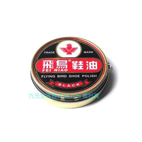 【九元生活百貨】飛鳥鞋油 鞋油