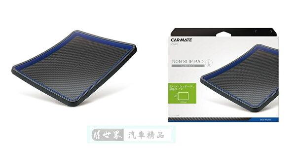權世界@汽車用品日本CARMATE車用碳纖紋附藍框止滑墊防滑墊(H168×W200mm)DZ471