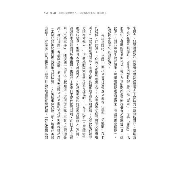 臺灣史上最有梗的臺灣史 5