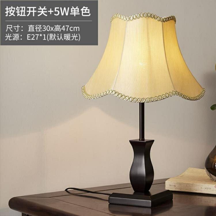 桌燈現代木質檯燈臥室床頭燈美式簡約復古家用婚房長明燈