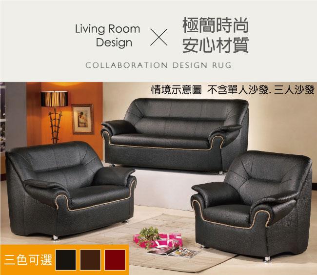【綠家居】邁爾 時尚皮革雙人座沙發(三色可選)
