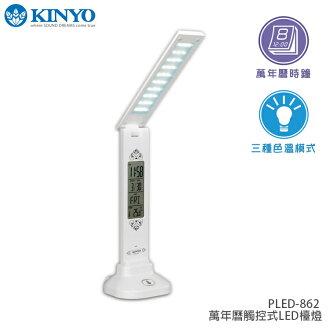 KINYO 耐嘉 PLED-862 萬年曆觸控 LED 護眼檯燈/台燈/USB/高亮度/低耗電/閱讀燈/桌燈/日期/溫度