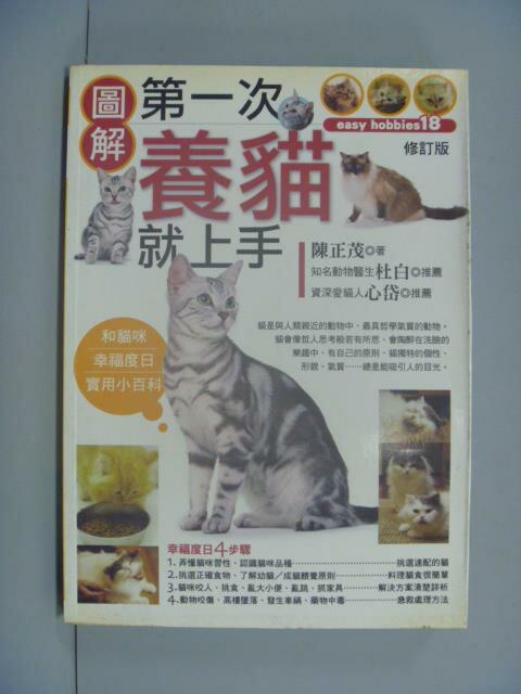 【書寶二手書T1/寵物_NHI】第一次養貓就上手_陳正茂