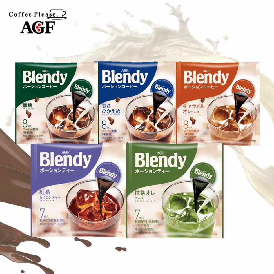 【AGF】Blendy浓缩咖啡球/饮料球系列-无糖/微糖/红茶/焦糖/宇治抹茶 浓缩饮料球 搭配牛奶冲泡 7-8个入 ブレンディ ポーションティー 日本进口饮料▶全馆满499宅配免运