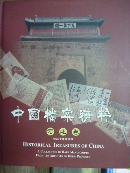 ~書寶 書T8/歷史_PAY~中國檔案精粹:河北卷_河北省檔案館