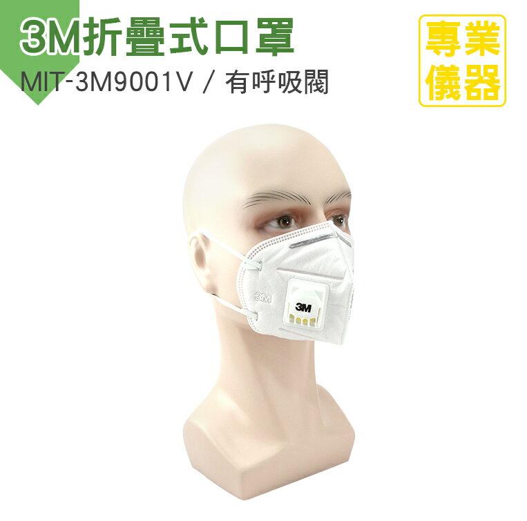 pm2.5口罩 9001V耳掛折疊式防塵口罩/有呼吸閥 3M折疊式口罩 霾害 霧霾 粉塵 MIT-3M9001V《安居生活館》