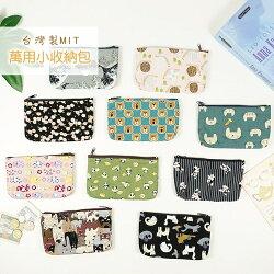 【現貨免問】台灣製 零錢包 化妝包 筆袋 旅行超好用 衛生棉包 萬用包 手拿包旅行包 零錢包 護照包 貓咪 法鬥