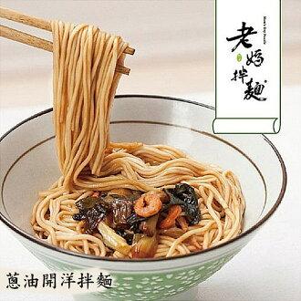 【老媽拌麵】蔥油開洋拌麵 (4包/袋)