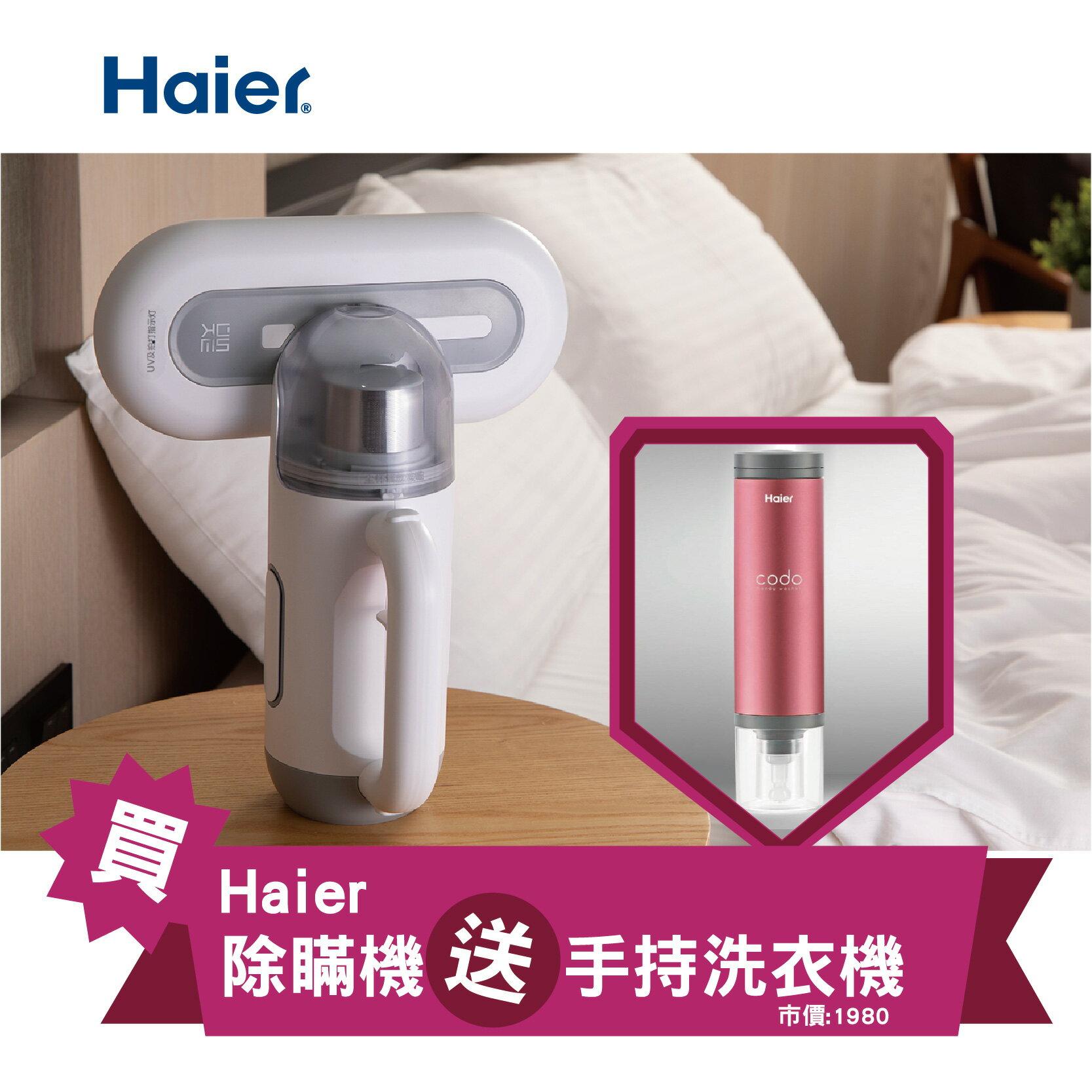 【海爾 Haier】手持式除螨吸塵器☆限時買即贈Haier手持洗衣機☆ 0