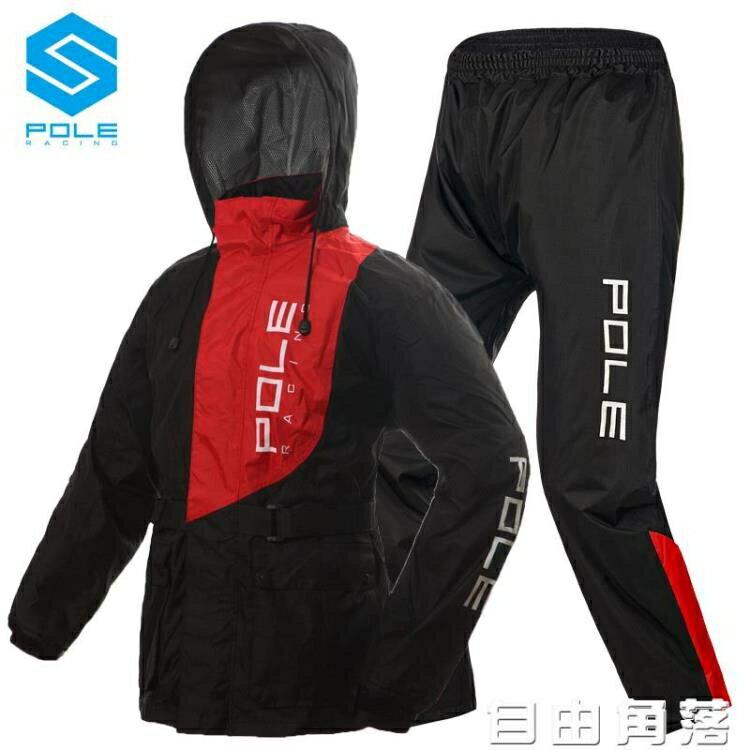 pole摩托車電動車分體式雨衣雨褲套裝 男女單人加厚防水騎行雨披  自由角落