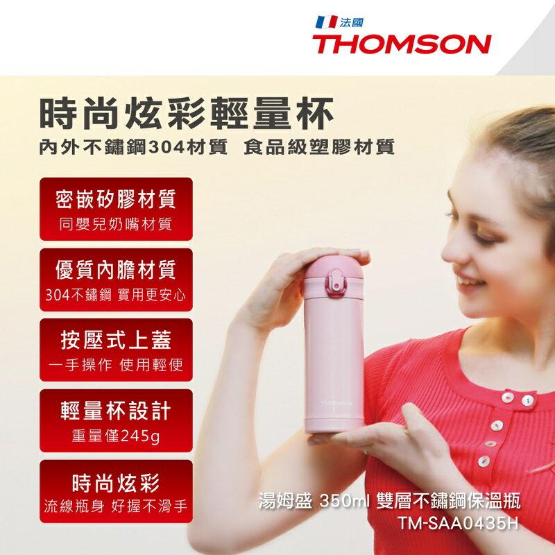 【鐵樂瘋3C 】(展翔)THOMSON 350ml 雙層不鏽鋼保溫瓶 TM-SAA0435H(神腦代理 全省售後服務)