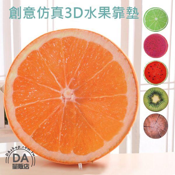 《DA量販店》情人節 伴手禮 創意 仿真 3D 香橙 水果 坐墊 靠墊 抱枕 禮品 贈品 批發(V50-1575)